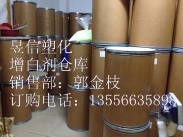 荧光增白剂127 专用PVC增白增亮