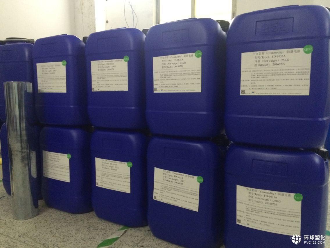 水性环保防静电液FD010A