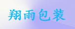 东莞市翔雨包装制品有限公司
