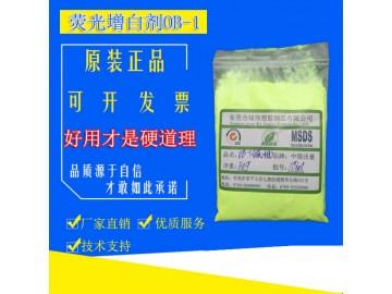 荧光增白剂OB-1 东莞办事处