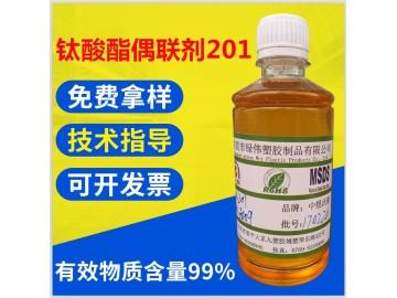 直销钛酸酯偶联剂NDZ-201  处理无机粉体
