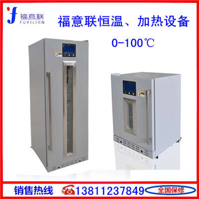 手术室药液保暖柜