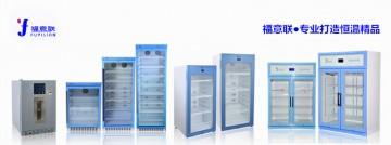 标准物质冷藏箱0—4度