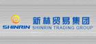 新林贸易集团