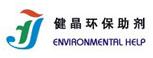 深圳健晶环保增助剂有限公司