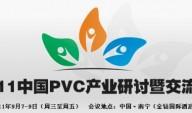 2011中国PVC产业研讨暨交流会