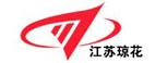 江苏琼花高科技股份有限公司