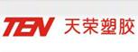 揭阳市天荣塑胶制品有限公司