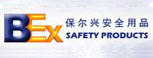 无锡保尔兴安全用品公司业务部