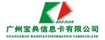 广州宝典信息卡有限公司