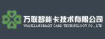 万联智能卡技术有限公司招聘信息