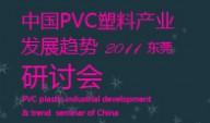 中国PVC塑料产业发展趋势研讨会