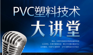 PVC塑料技术大讲堂于11月26日正式启动