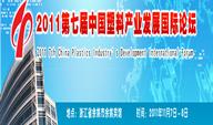 中国塑料产业发展国际论坛