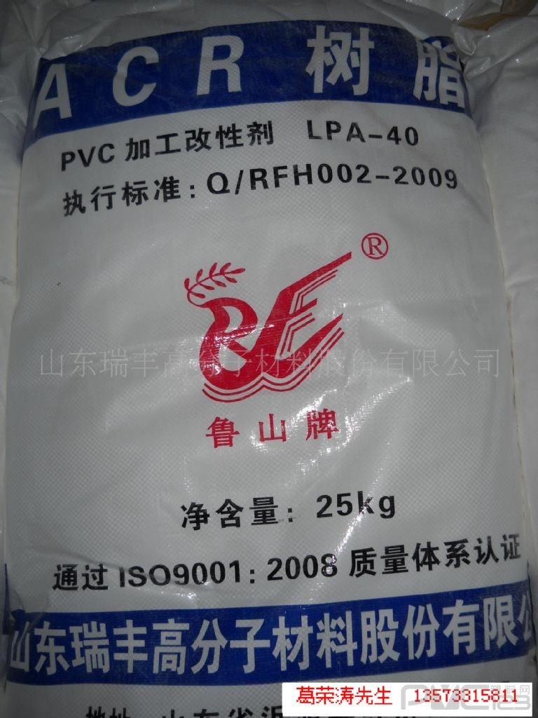 代替钟渊PA-40,PVC加工助剂ACR,LPA-40