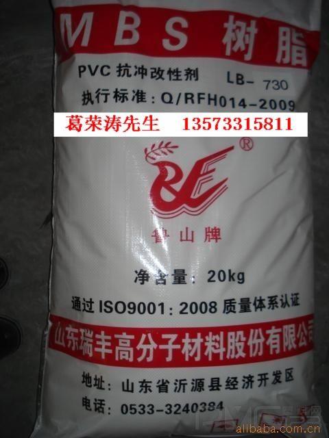 超高抗冲改性剂MBS,透明增强剂LB-730