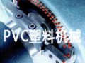 PVC塑料机械