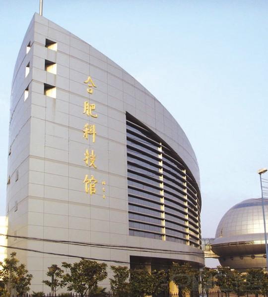 安徽合肥市科技馆会展中心