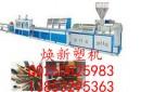 PVC/木塑/高分子门套线条挤出生产设备