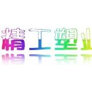 杭州精工塑业材料有限公司