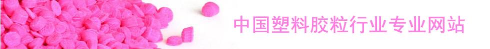 中国塑料胶粒网