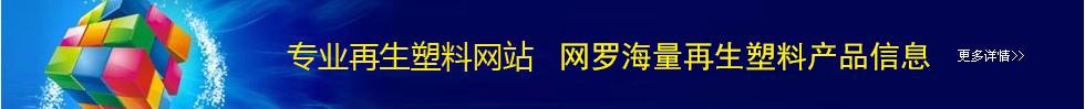 中国再生塑料网