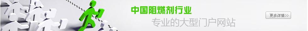 中国阻燃剂网