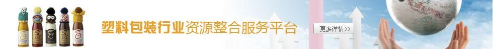 中国塑料包装网