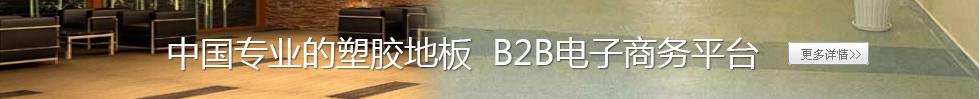 中国塑胶地板网