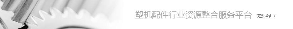 中国塑机配件网