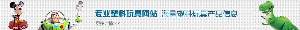 中国塑料玩具网