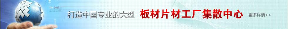 中国板材片材网