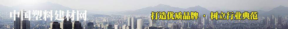 中国塑料建材网