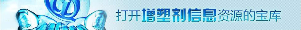 中国增塑剂网