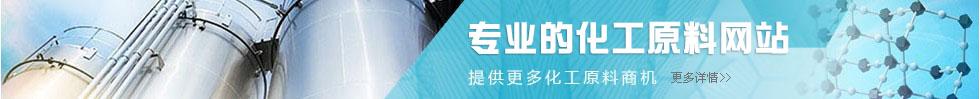 中国化工原料网