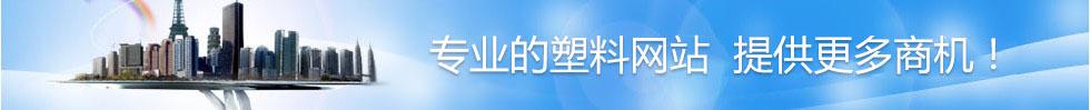 中国通用塑料网