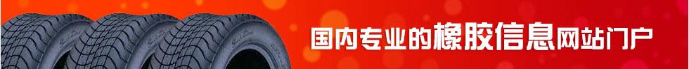 中国橡胶网