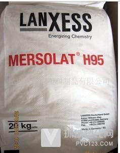供应德国朗盛阴离子表面活性剂H95