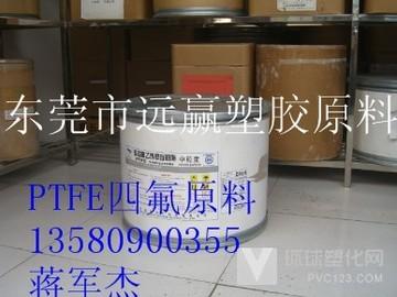 耐浓硫酸氟塑料FEP 日本大金 NP1101
