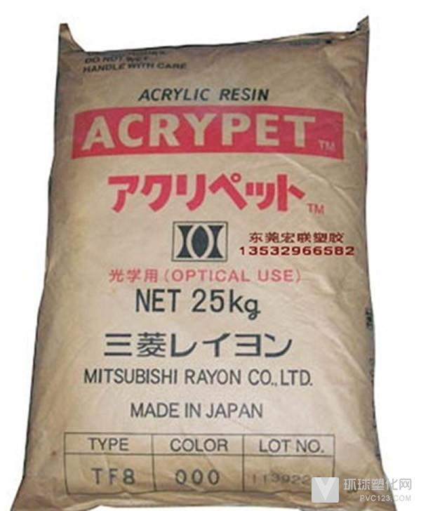 供应PMMA塑胶原料 三菱PMMA