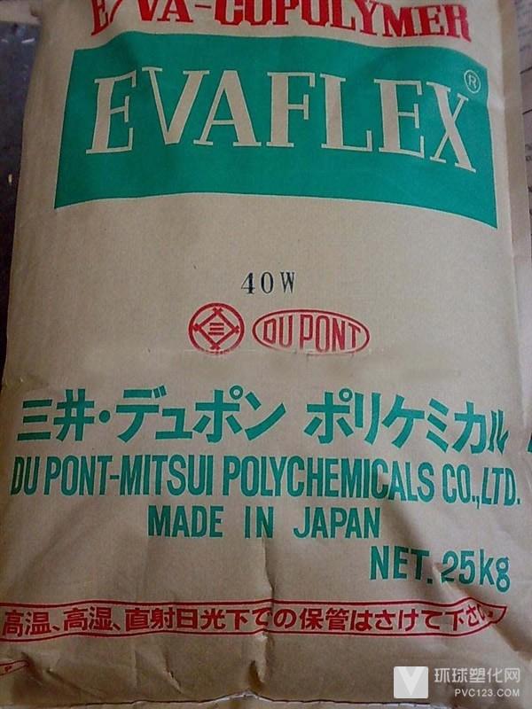 EVA塑胶原料 EVA日本三井