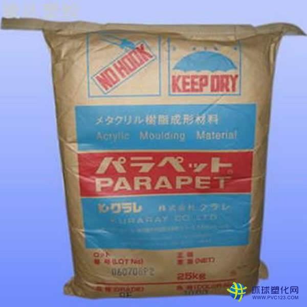供应PMMA塑胶原料 日本可乐丽PMMA