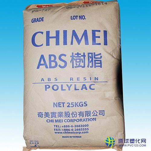 高光泽家电部件专用阻燃ABS塑胶原料