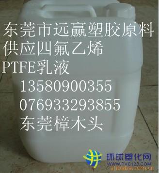 铁氟龙喷涂粉 PTFE乳液 聚四氟乙烯乳液