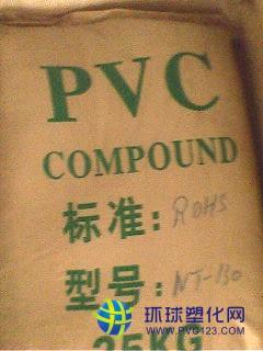 供应pvc硬质透明料.60-120度