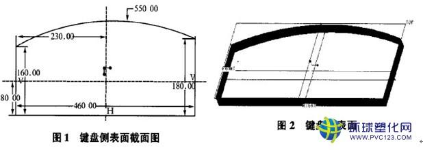 电脑键盘加工之外壳设计步骤