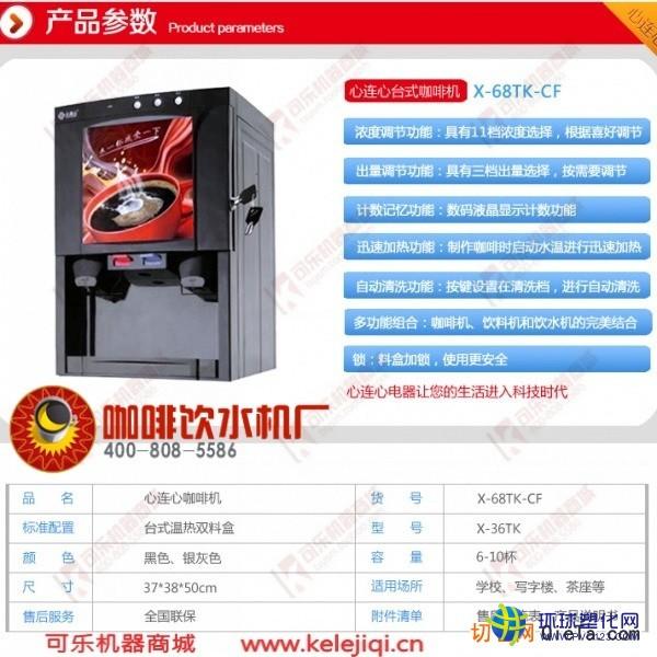 精密的冲调混料系统 ★智能的控制调节系统 以上关于咖啡饮水机