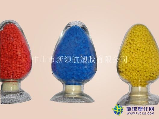 中山厂家供应环保PVC塑料颗粒