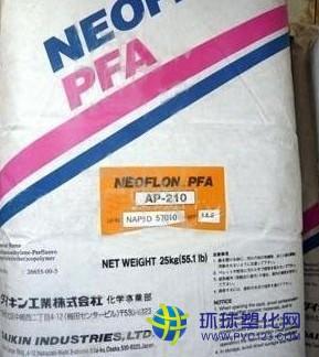 湘涟塑胶销售日本大金pfa