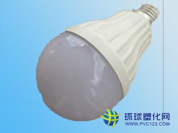 高散热LED球泡灯外壳 导热塑料LED球泡灯外壳